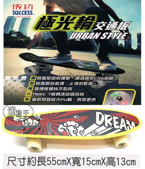 成功牌SUCCESS   極光輪 交通板 S0326 黃  另售 雙龍板 蛇板 滑板車 交通板