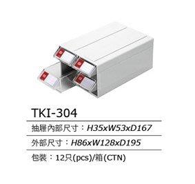 天鋼收納 TANKO 萬用組合箱 TKI-304  整理盒 零件盒 小收納箱  (茶包收納、咖啡收納、點心收納)