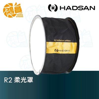 【鴻昌】HADSAN R2 通用型 閃燈柔光罩