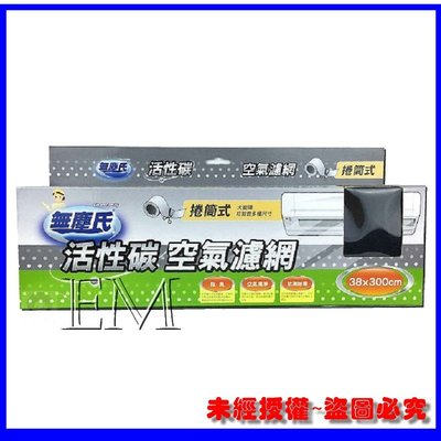 無塵氏 - 活性碳空氣濾網 - 捲筒式(台灣製造) WU01456