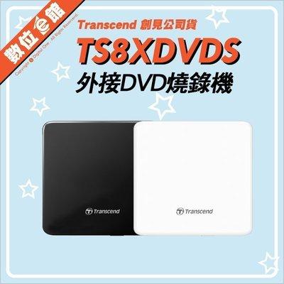 創見 TS8XDVDS 超薄型 外接式 DVD燒錄機 燒錄器 光碟機 輕薄