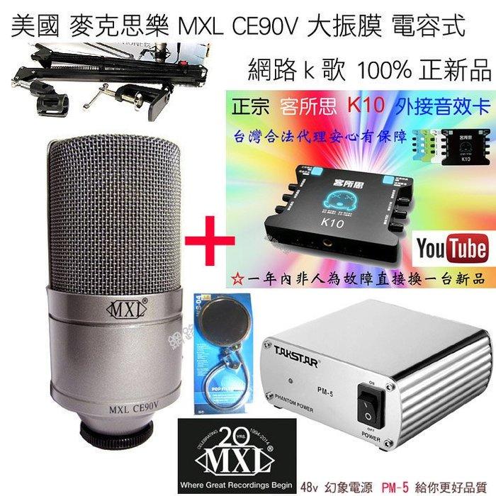 RC第7號套餐之9: 客所思K10+ MXL CE90V電容麥克風 + NB35支架 + 雙層防噴網幻象電源 2條卡農線