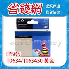 EPSON T0634黃色 相容墨水匣  EPSON  C67/CX3700/CX4100/CX4700/CX5700F