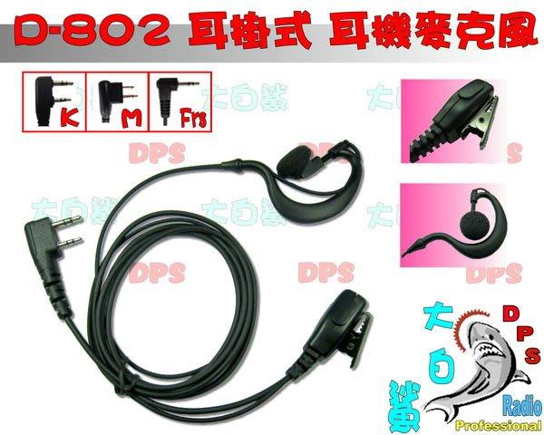 ~大白鯊無線~K頭(耳掛式)耳機麥克風 F1.P101.SMA-2.T-2699.LS-380.SMP-508.AT-528