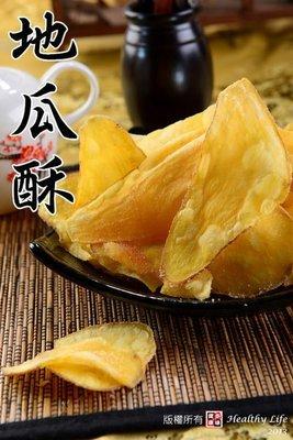 地瓜酥200g [TW00314]健康本味