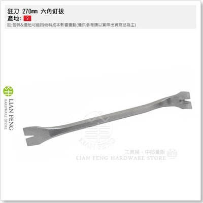 【工具屋】狂刀 270mm 六角釘拔 拔釘器 拉釘 釘把 釘耙 不選色