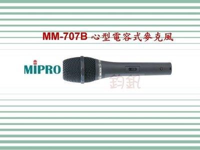 鈞釩音響  MIPRO MM-707B (電容式) 有線麥克風(未含線)