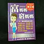 【珍寶二手書FA138】《富媽媽窮媽媽》ISBN:...