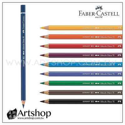 【Artshop美術用品】德國 FABER 輝柏 藝術家級水彩色鉛筆 (單支) 120色可選