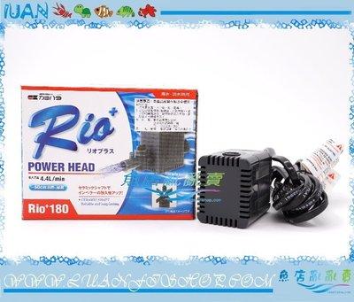 【~魚店亂亂賣~】台製RIO品牌內置PH180沉水馬達456L/H(另售PH50 90 200 400等全系列)