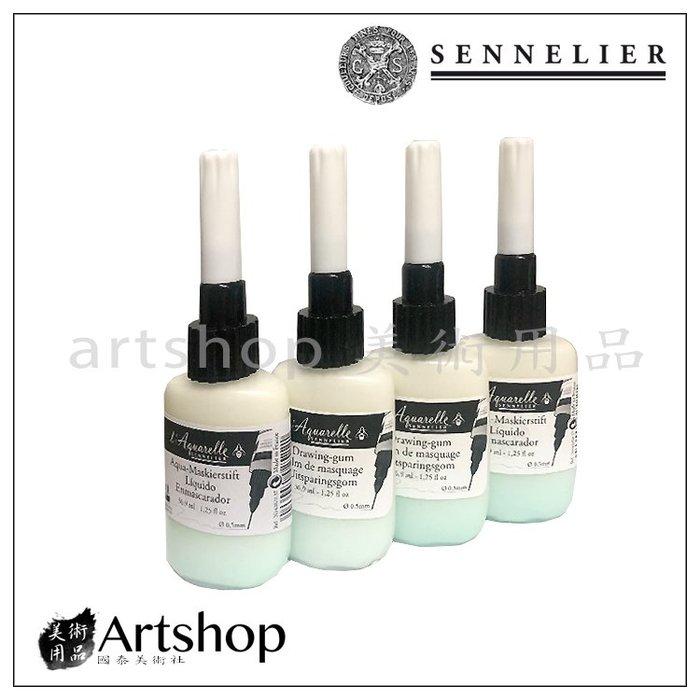 【Artshop美術用品】法國 SENNELIER 申內利爾 留白膠 針型留白膠 36.9ml 0.5mm