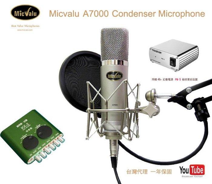 RC18號套餐之3:A7000電容麥克風客所思 Kx2 音效卡+支架防噴網NB35懸臂48v送166種音效軟體