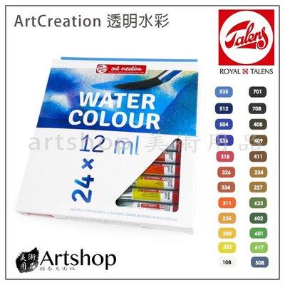 【Artshop美術用品】荷蘭 TALENS 泰倫斯 ArtCreation 透明水彩顏料 12ml (24色)
