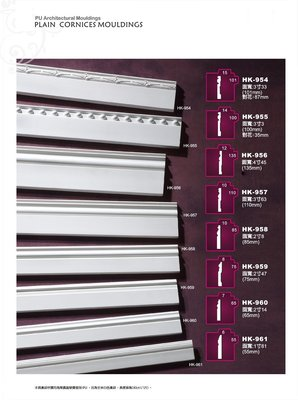 [紅蘋果傢俱] HK-954 素面門窗線板/踢腳板 藝術線板 彩繪線板  家具建材 裝潢材料 (五萬9.5折 十萬9折)
