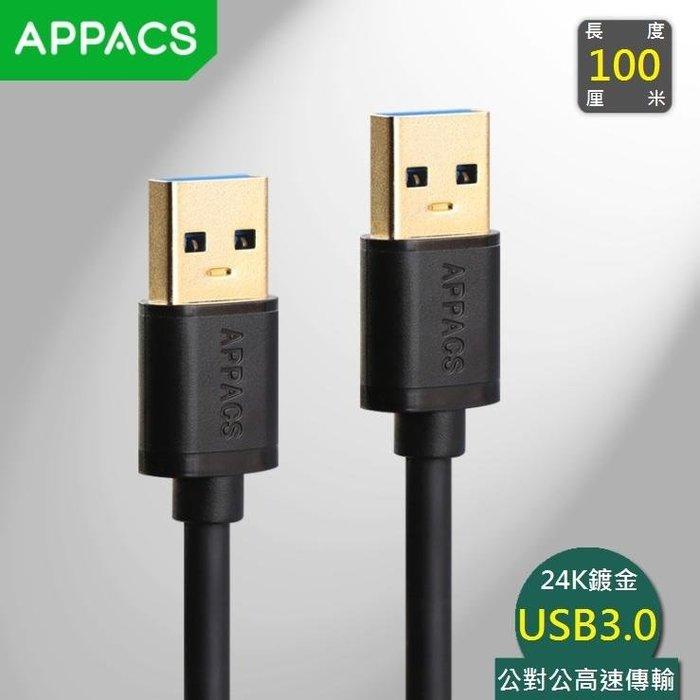 【世明國際】USB3.0公對公高速數據線 行動硬碟數據線 1米 100公分 USB3.0 充電傳輸線