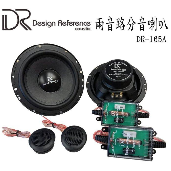 DR coustic DR-165A二音路分音喇叭 原裝進口(FOCAL/MOREL/RAINBOW可參考)
