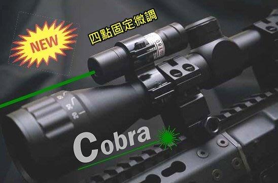 【領航員會館】台灣製造 Corba眼鏡蛇 綠光雷射 CR123A 長槍專用 綠點 綠外線 瞄準器 紅外線