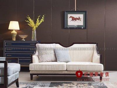 [ 紅蘋果傢俱 ]SL-635歐式美式系列 沙發組 布沙發 皮沙發 優質沙發 數千坪展示