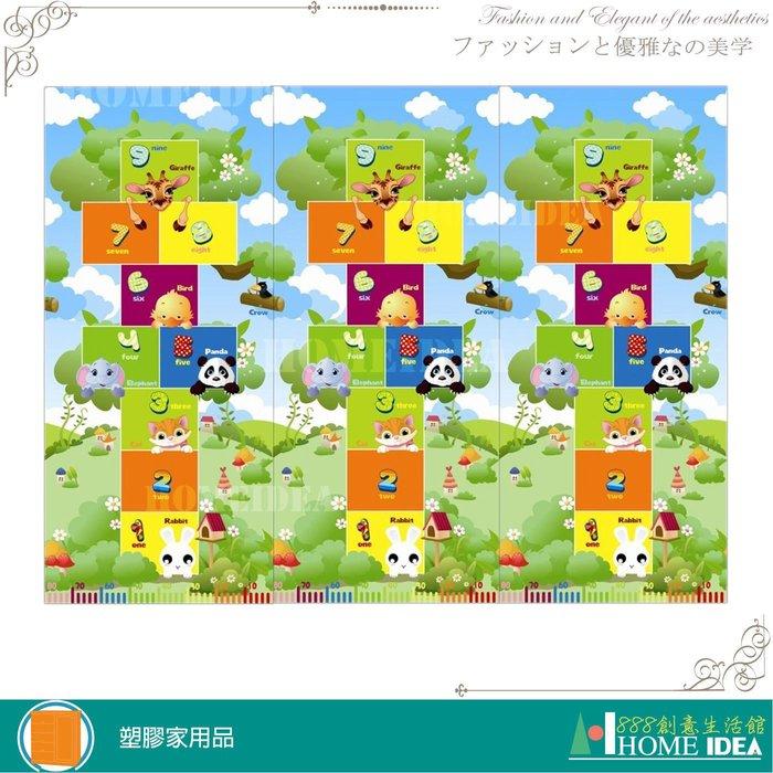 《888創意生活館》397-AKS106-16跳格子兒童遊戲墊-小$1,200元(18塑膠家具收納櫃兒童學步車)高雄家具