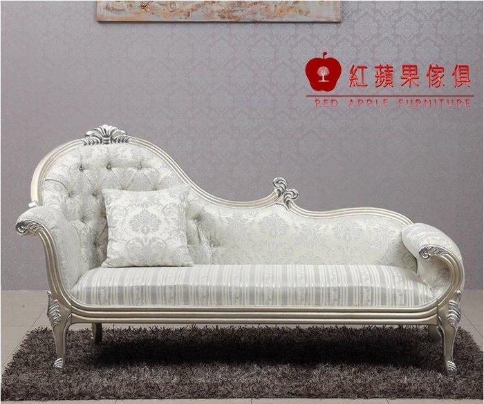 [紅蘋果傢俱] CT 新古典太妃系列 貴妃椅 實木雕花 歐式貴妃椅 法式 躺椅 美人塌 工廠直營