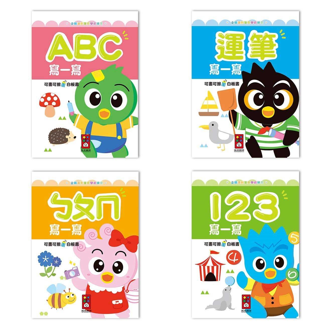 §媽咪最愛可刷卡§《風車》企鵝派對寶貝學前練習-ABC/運筆/ㄅㄆㄇ/123寫一寫