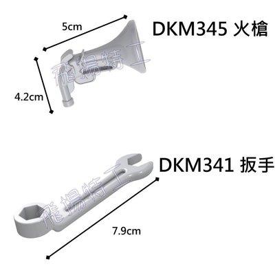 【飛揚特工】大顆粒 積木散件 火槍 扳手(非樂高,可與 LEGO DUPLO/得寶/德寶 系列相容)