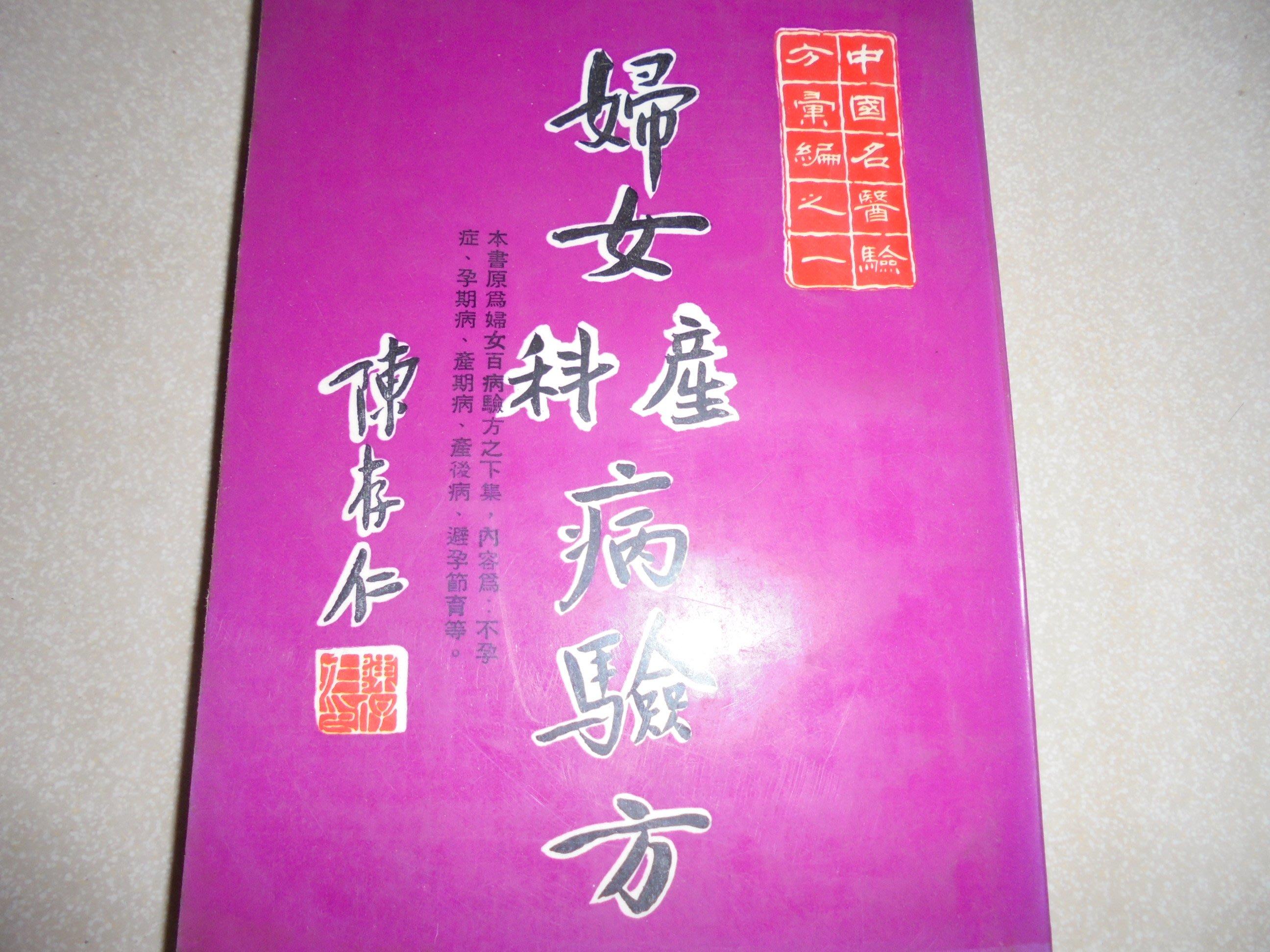 牛哥哥二手書***香港震旦圖書公司陳存仁~中國名醫驗方彙編《婦女病產科驗方》共1本