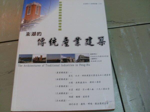 憶難忘書室☆作者:李星輝--- 澎湖的傳統產業建築