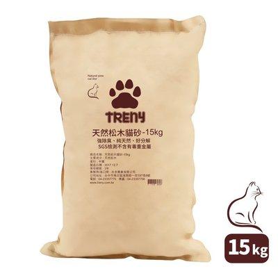 【TRENY直營】TRENY 天然松木貓砂 15kg SGS檢測不含有害物質 超強凝結 瞬間吸收 強力除臭 0608