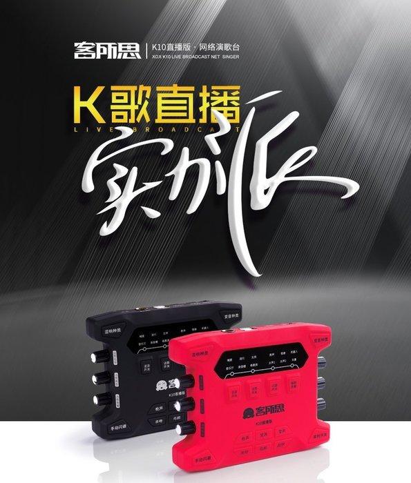 客所思 K10直播版   電腦錄音+手機直播 雙用 外接 usb音效卡 支援RC 歡歌17變聲UP送166音效