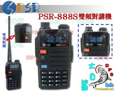 ~大白鯊無線~PSR PSR-888S...