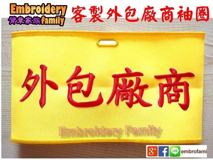 ※embrofami ※協力廠商 外包廠商 廠商管理用黃底紅字「外包廠商」臂章圈/袖圈 (2個)