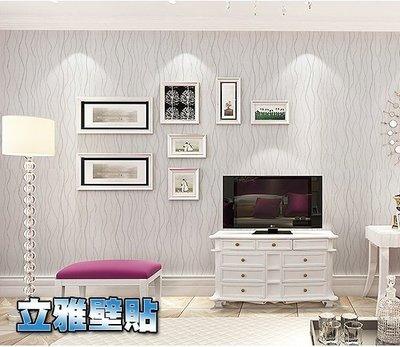 【立雅壁貼】高品質自黏壁紙 壁貼 牆貼 每捲45*1000CM《條紋WLP414》