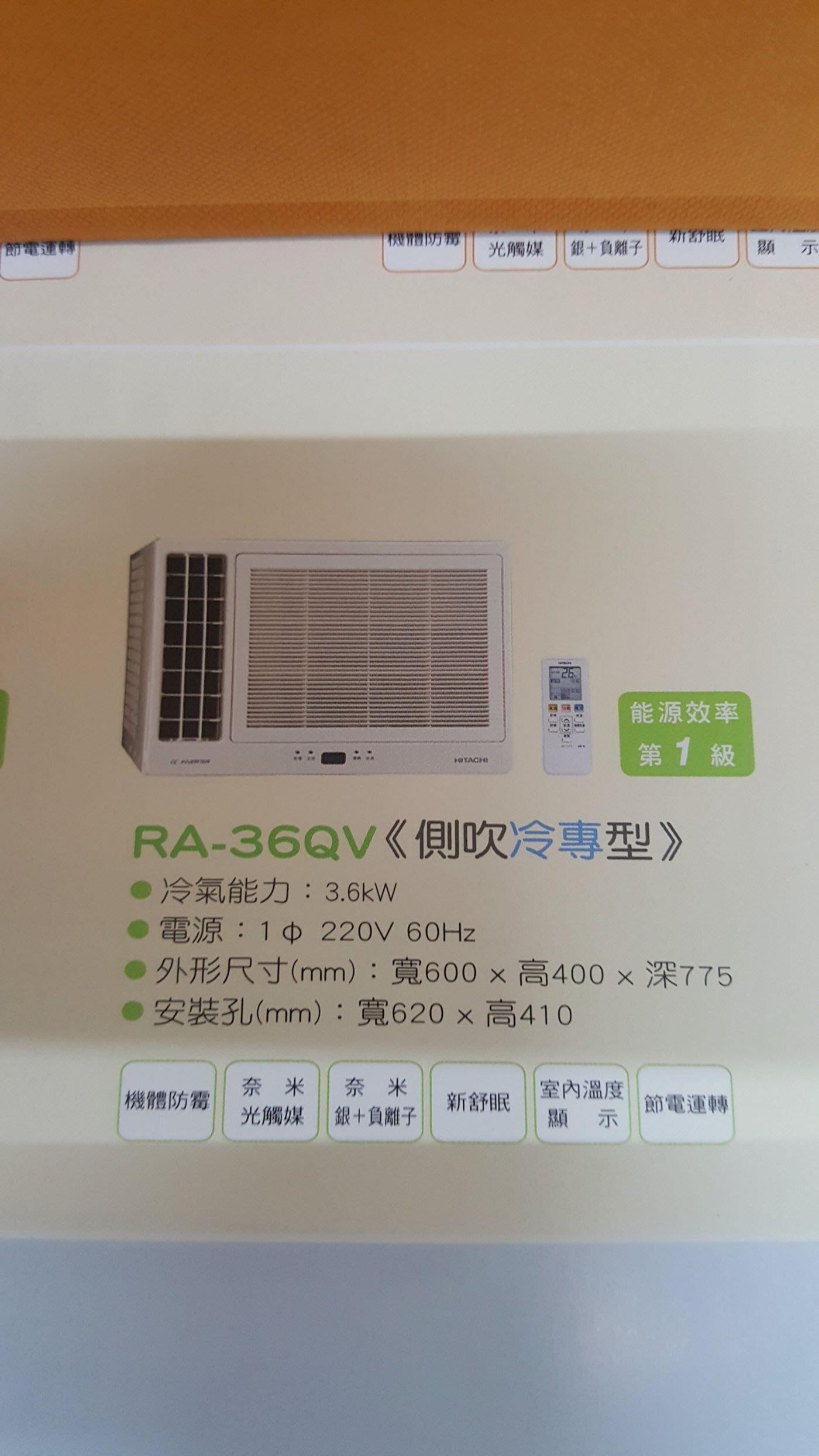 日立 變頻冷專 側吹窗型冷氣 RA-36QV 送標準安裝+舊機回收 無贈品