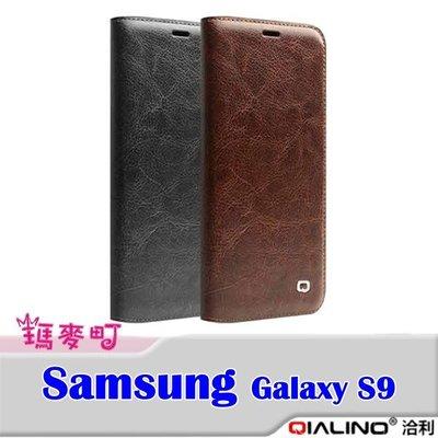 ☆瑪麥町☆ QIALINO SAMSUNG Galaxy S9 經典皮套(升級版)可插卡 真皮 保護套