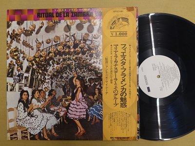 【柯南唱片】 Flamenco //熱情佛朗明哥 //RITUAL DE LA ZAMBRA CAFE>>日版LP