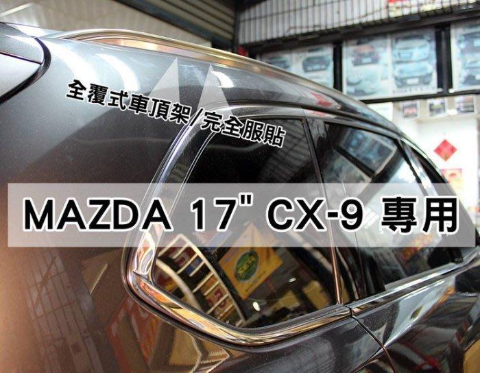 台中【阿勇的店】2017年後 CX-9 二代目 CX9 驗車不用拆 專車專用免鑽孔 車頂架 全覆式直桿 密合度100%