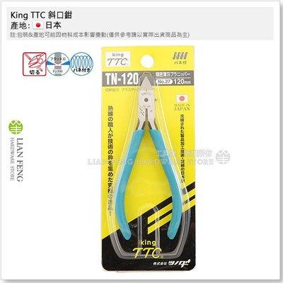 【工具屋】King TTC 斜口鉗 TN-120 精密 薄刃 塑膠板切斷 模型剪刀 TSUNODA 角田 塑料 日本製