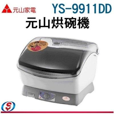 【新莊信源】【元山桌上型溫風式烘碗機】YS-9911DD / YS9911DD