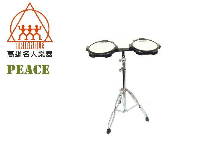 【名人樂器】PEACE 練習架 打擊墊 爵士鼓 打點板 台灣製造 (白色)
