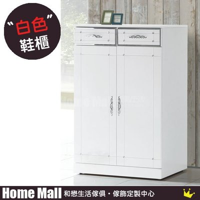 HOME MALL~夏娃白色3尺鞋櫃 $4700 (雙北市免運費)5B
