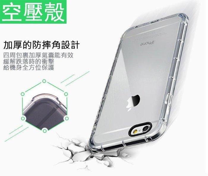 IPHONE 6 S PLUS I6 I6 空壓殼 氣墊 透明 軟殼 耐摔 防摔殼 手機殼