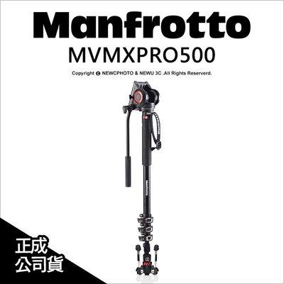 【薪創光華】Manfrotto 曼富圖 MVMXPRO500 鋁單腳油壓雲台套組 取代MVM500A 公司貨
