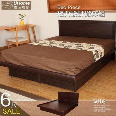 【UHO】經典設計6尺雙人加大 掀床組...