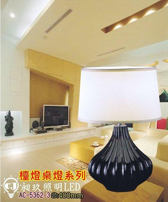 【昶玖照明LED】檯燈桌燈系列 E27 LED 居家臥室 客廳書房閱讀 纖維聚合物 布罩 AC-5362-3