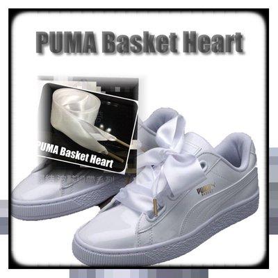 PUMA 蝴蝶结波鞋  原厂尺寸宽度3.8cm㊣白色缎带版 专用鞋带 ~Basket Heart ☆精品鞋带达人馆☆