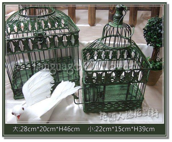 ◎花語人造花資材◎*皇宮款長方形鳥籠系列*2種尺寸~婚禮會場佈置~餐廳庭院擺設