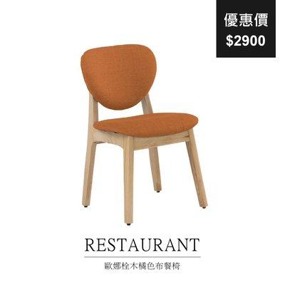 【祐成傢俱】歐娜栓木橘色布餐椅