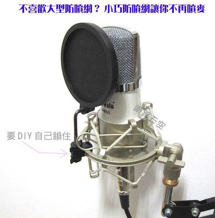 錄音話筒 小號防噴罩廣播防噴網 主播不會遮擋臉龐 麥克風電腦 K歌防噴罩送166種音效軟體