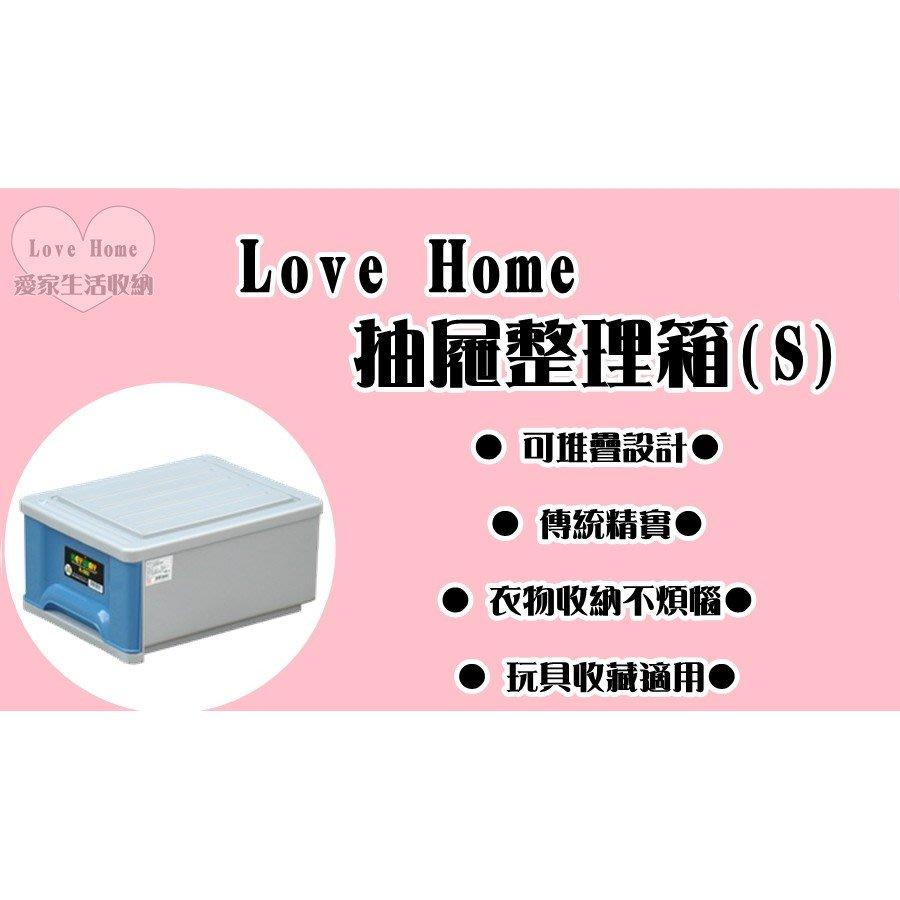 【愛家收納】滿千免運 台灣製 9.6L 抽屜整理箱 收納箱 收納櫃 整理箱 整理櫃 置物箱 置物櫃 層櫃 K092